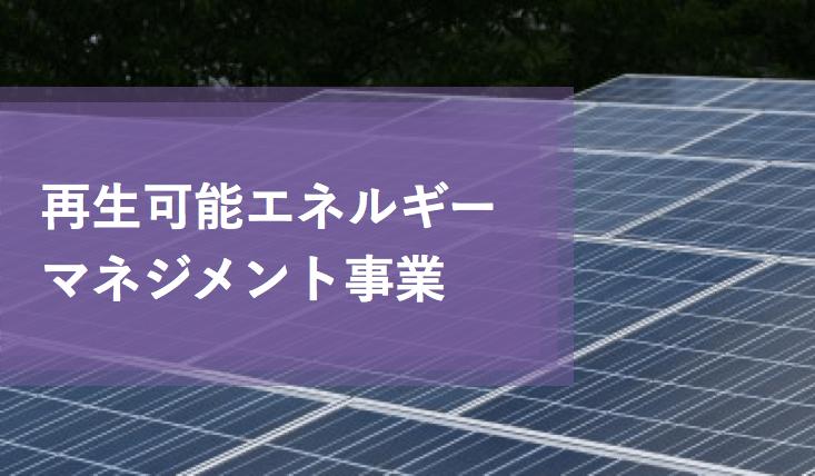 再生可能エネルギーマネジメント事業